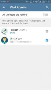 تیک All Member are Admins را بردارید و تیک روبه روی ربات مورد نظرتان را فعال کنید!